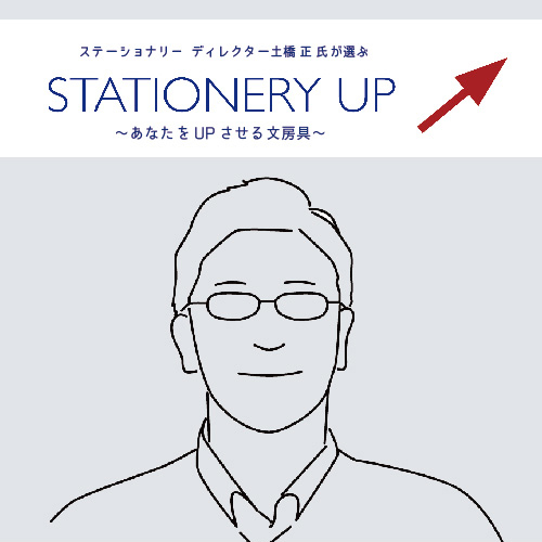 「STATIONERY UP ↑ 」開催中!