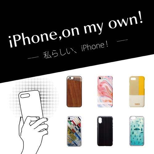 「iPhne,on my own !  -私らしい、iPhone !-」<平塚店>