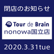 Tour de Brain NEWS