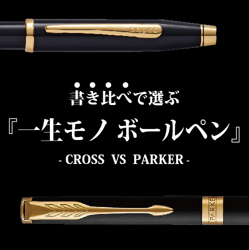 2017-11-17 cross vs parker.jpg