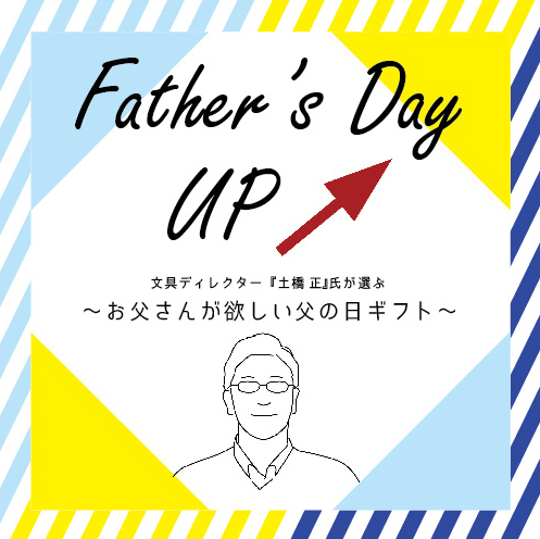 father's day up↑①.jpg
